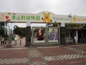 東山動植物園エントランス
