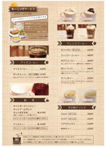 menu-2s