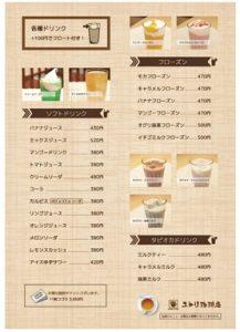 menu-3s