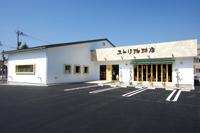 ユトリ珈琲和田店
