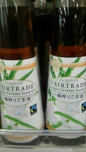 フェアトレード商品のごま油