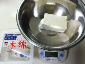 豆腐と量りとボウル
